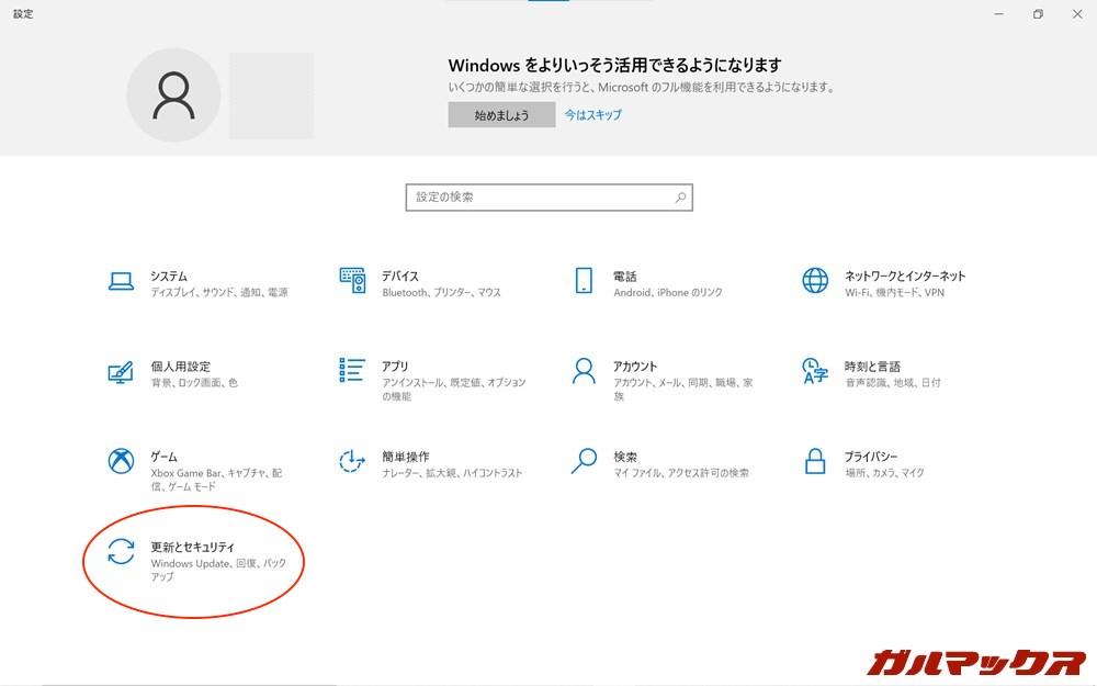 Windows Update 手順