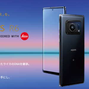 「AQUOS R6」発表!もはや高級コンデジ。1インチセンサーのカメラを搭載。6月中旬以降発売