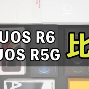 「AQUOS R6」と「AQUOS R5G」の違いを比較