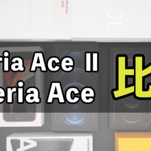 「Xperia Ace ll」と「Xperia Ace」の違いを比較