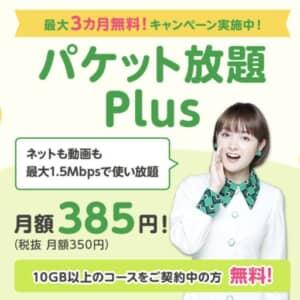 mineo、速度制限時に200kbpsが最大1.5Mbpsになる「パケット放題 Plus」発表!月額385円