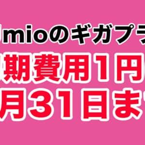 申込み忘れてない?IIJmioのギガプラン初期費用1円&スマホ大特価は5月31日まで