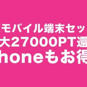 iPhoneもお得!楽天モバイルでスマホも一緒に購入すると最大27,000PT還元!6月11日8:59まで!