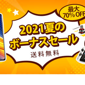 Banggoodが2021年夏のボーナスセール開催。1円セールや抽選会も開催!