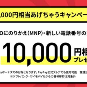 LINEMOが1万円相当あげちゃうキャンペーン開始!終了日は未定!