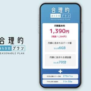 日本通信の70分無料通話+データ容量6GBで1,390円「合理的みんなのプラン」がなかなか良さげ