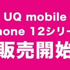 UQ mobileでiPhone 12・iPhone 12 miniを販売開始!端末価格も最安クラス