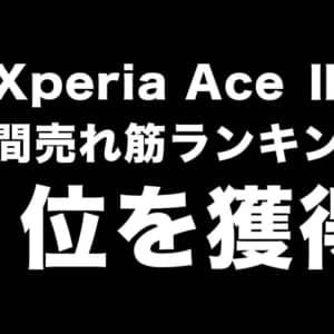 ドコモのXperia Ace II(SO-41B)が発売1週間で売れ筋ランキング1位