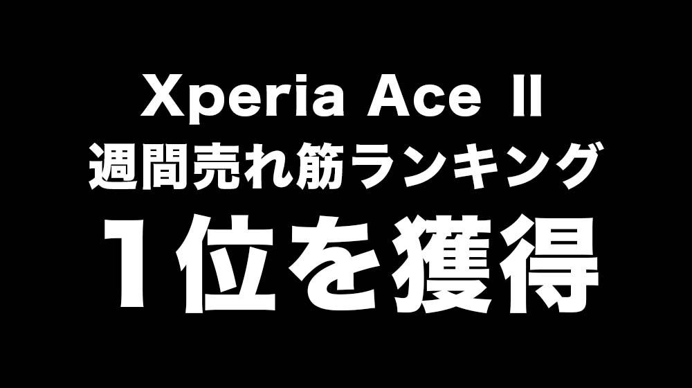 ドコモのXperia Ace Ⅱが売れている
