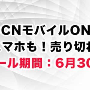 OCNモバイルONE新セール開催!Redmi Note 10 Proが新規18,000円など買いやすくなった機種も