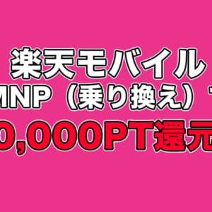 スマホ買わなくてもお得。楽天モバイルがMNP乗り換えで20,000ポイント還元キャンペーン