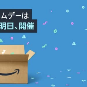 Amazonで年に一度の大セール!プライムデー(2021)開始!よりお得に買い物する方法まとめ!