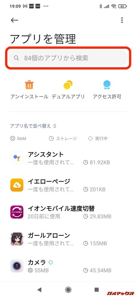 Googleアプリ 不具合