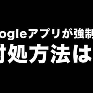 Googleアプリが強制終了を繰り返す問題が発生。Googleが対処法を案内