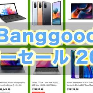Banggoodサマーセール2021の本番セールは7月7日17時スタートですよ!