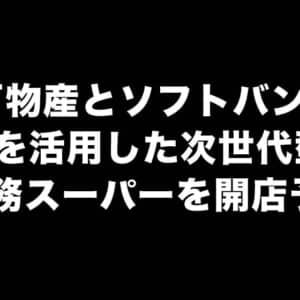 神戸物産とソフトバンクがAIを利用した次世代型スーパーを開店予定!