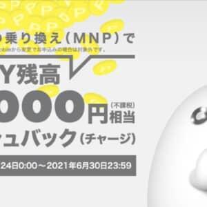 povoへ乗り換えるならお得に!au Pay残高1万円相当キャッシュバック開始!