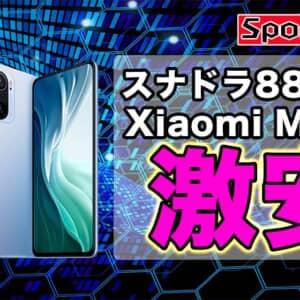 超ハイエンドSnapdragon 888搭載のXiaomi Mi 11iが激安過ぎてヤバい