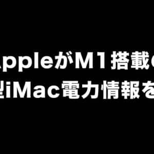 24インチM1搭載iMacの電力消費情報が公開。一体型PCとしては非常に省電力