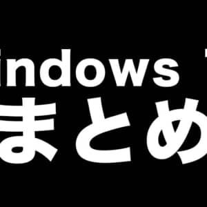 Windows 11まとめ。Win10から無償アップグレードできるけど要件厳し目
