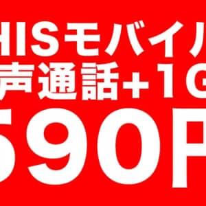 激安過ぎて頭おかしい。音声通話(1GB付き)で590円のプランをHISモバイルが発表