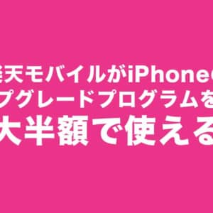 最大半額。楽天モバイルがiPhoneアップグレードプログラムをスタート