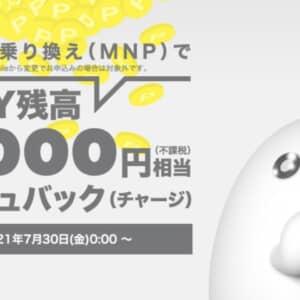 [更新]povoへ乗り換えるならお得に!au Pay残高1万円相当キャッシュバック開始!