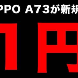 OPPO A73が新規で1円など。OCNモバイルONE人気のスマホセールは7月16日まで