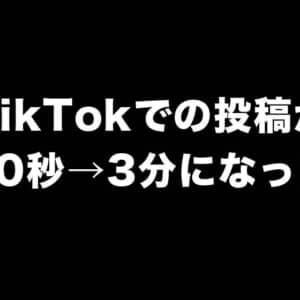 TikTokの投稿が60秒から3分に!全ユーザー対象!