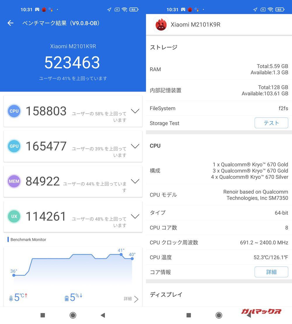 Xiaomi Mi 11 Lite 5G(Android 11)実機AnTuTuベンチマークスコアは総合が523463点、GPU性能が165477点。