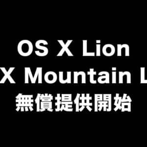 OS X Lion、OS X Mountain Lionが無償提供開始