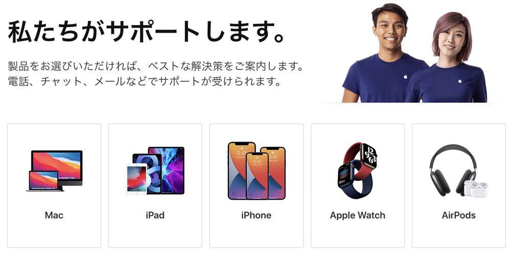 Appleのサポートページ①