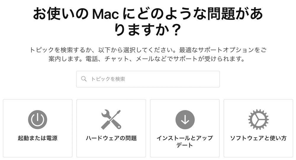 Appleのサポートページ②