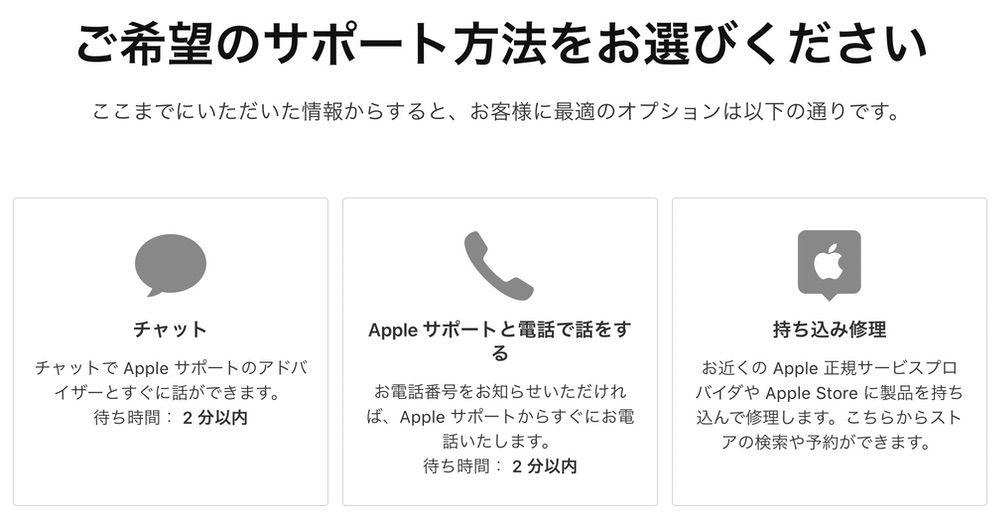 Appleのサポートページ③