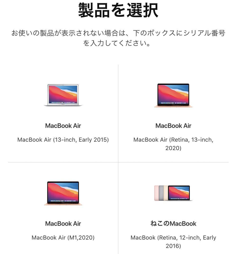 Appleのサポートページ④