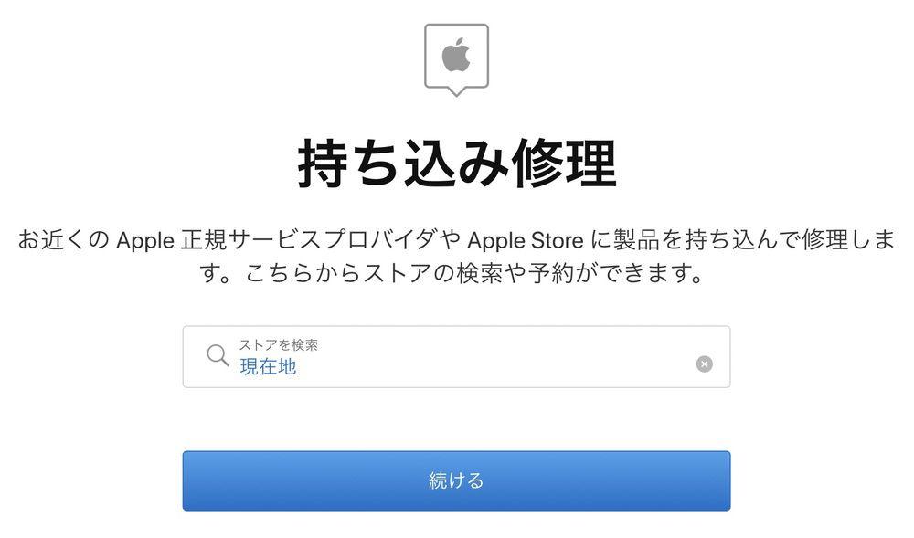Appleのサポートページ⑤