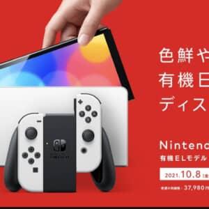 新型Switch「有機ELモデル」の違いを比較。初めて買う人やLiteからの買い替えなら良さげ