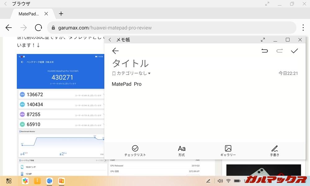 MatePad 10.4(2021)