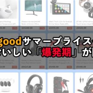 Banggoodサマープライスセール「爆発期」開始!7/10までスマホ、タブレット等が大幅値下げ!