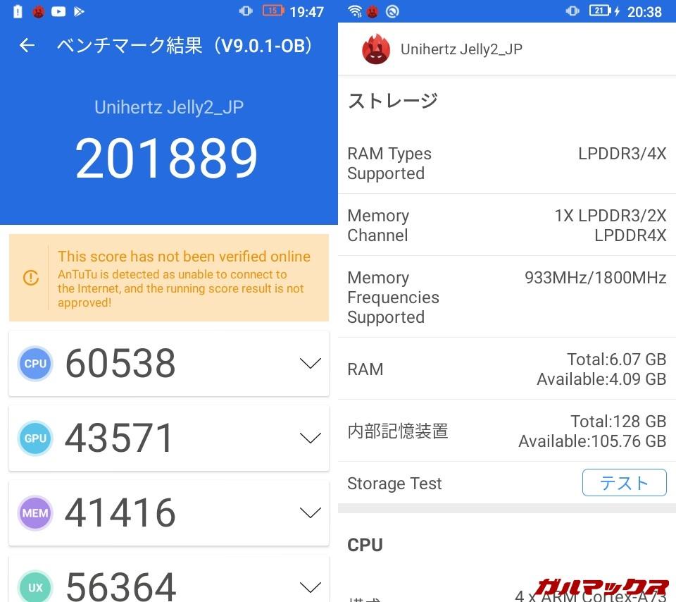 Unihertz Jelly 2/メモリ6GB(Android 10)実機AnTuTuベンチマークスコアは総合が201889点、GPU性能が43571点。