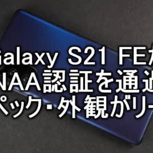Galaxy S21 FEとされる「SM-G9900」がTENAA認証を通過!一部スペックも公開!