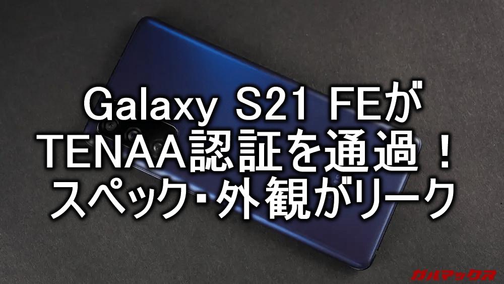 Galaxy S21 FE Leak