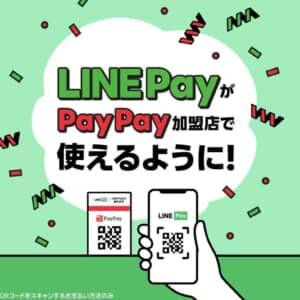 LINE Payが8月17日からPayPay加盟店のQR読み取り支払いが可能になるんだって!