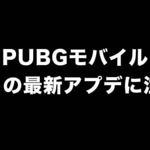 PUBGモバイル、7月の最新アプデで90FPS対応機種を拡大。感度設定も大幅進化