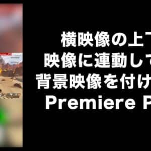 YouTube ショートで横映像をPremiere Proを使って良い感じの縦映像に作り変える方法