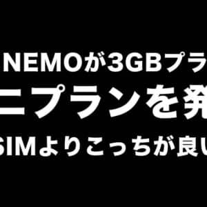 LINEMOが3GB/990円のミニプラン発表!格安SIMより良いじゃん