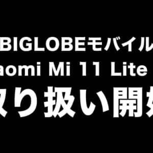 BIGLOBEモバイルでXiaomi Mi 11 Lite 5Gの取り扱い開始!新規契約でも実質19,448円