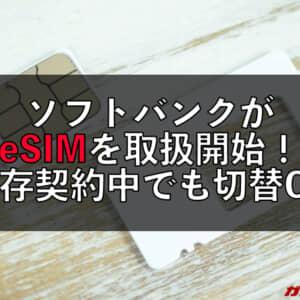 ソフトバンクがeSIMを取扱開始!物理SIMからの切替も可能!オンライン手続きがとても便利に