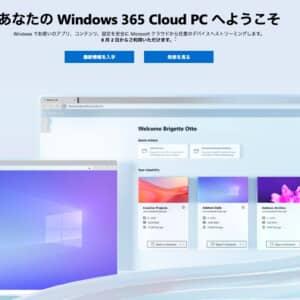 Windows 365発表。待ちに待ったCloud PCが8月2日から始まる