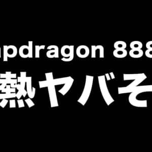 Snapdragon 888+は性能向上の期待より発熱が心配